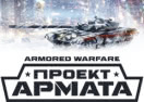купон Armored Warfare