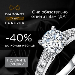 промокод Diamonds Are Forever