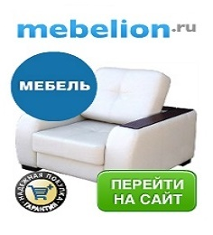 Coupons Mebelion
