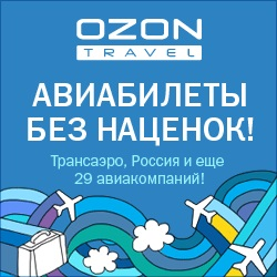 Coupons Ozon Travel