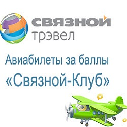 промокод Svyaznoy Travel
